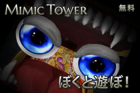 mimic_tower